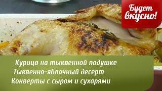 Будет вкусно! 25/08/2014 Курица на тыквенной подушке. Конверты с сыром и сухарями. GuberniaTV