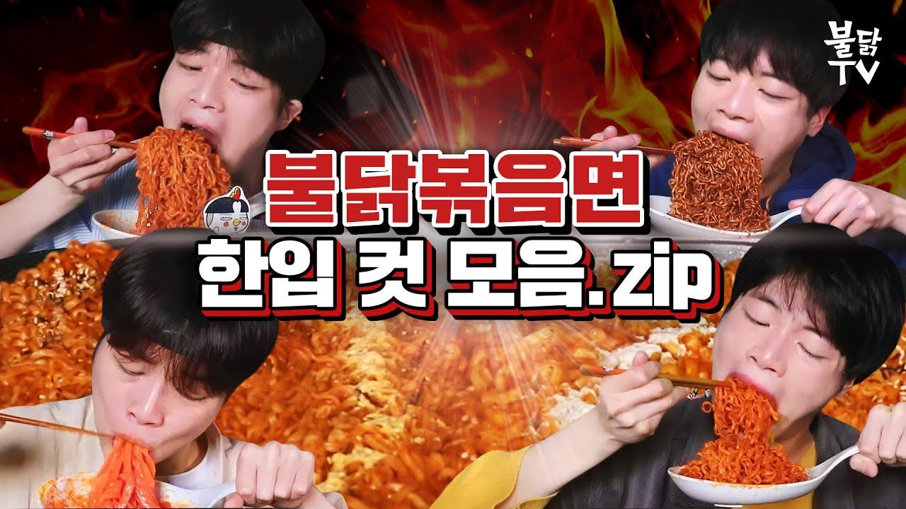 ⭐조회수 300만회 돌파 기념⭐ 유노의 불닭타임 스페셜 [불닭타임]