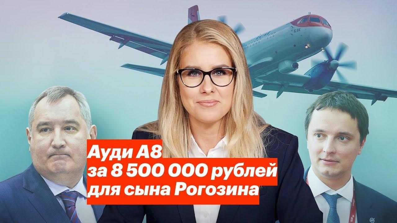 Ауди А8 за 8 500 000 рублей для сына Рогозина - YouTube