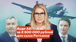 Ауди А8 За 8 500 000 Рублей Для Сына Рогозина
