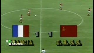 Франция 1 1 СССР Чемпионат мира 1986