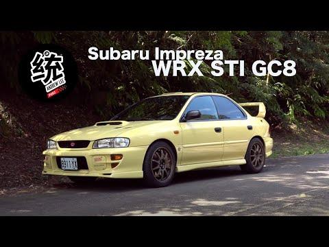 【統哥】心中永遠的硬皮鯊 Subaru Impreza WRX STI GC8 試駕