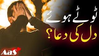 Toote Howe Dil Ki Dua?? || Syed Ahsan AaS