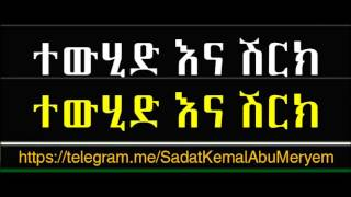 Tewhide Ena Shirk By Sadat Kemal