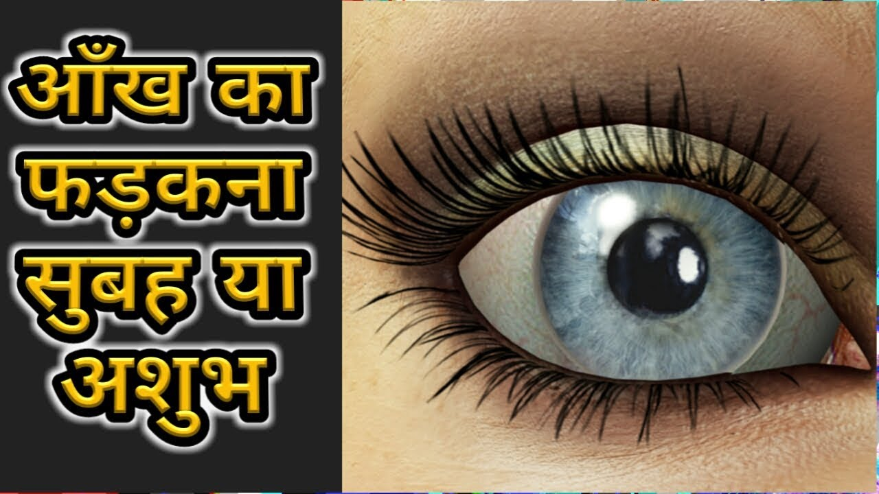 Left eye blinking for male means in india in hindi
