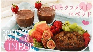 Valentine's Breakfast In Bed Recipe | ブレックファスト・イン・ベッドのレシピ