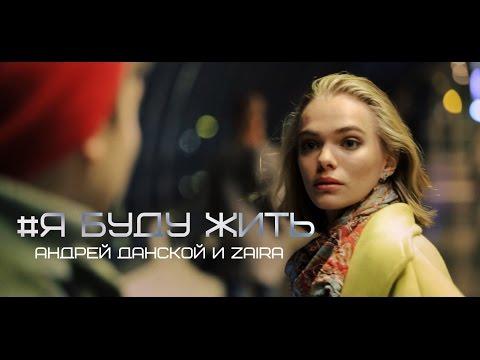 Андрей Данской  (Drey Danskoy) Drey и ZairA - #Я буду жить [official video]