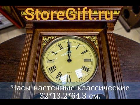 """Часы настенные классические """"Британия"""" 32*13,2*64,3 см."""