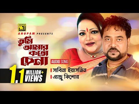 Tumi Amar koto Chena | তুমি আমার কত চেনা | Andrew Kishore & Sabina Yasmin