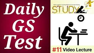 GK/GK IN Hindi/GK TEST series/PRACTICE SET/ Study91/Best GS Questionanswer/91