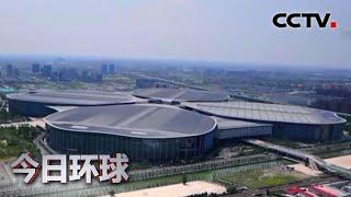 [今日环球] 第三届中国国际进口博览会 正式接受境内外专业观众报名 | CCTV中文国际