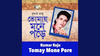 moner dame mp3 song