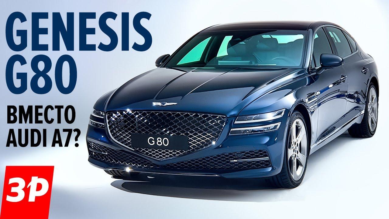 Новый Genesis G80 - бомба! Убьет ли он пятерку BMW, Audi A7 и Мерседес E-класса? Новый Дженезис G80