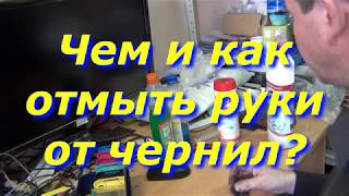 видео Чем отмыть чернила с рук и кожи