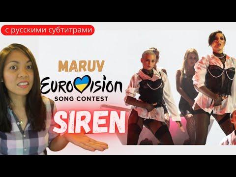Реакция иностранки на MARUV - SIREN SONG (BANG!)   Ukraine, Eurovison 2019   Reaction Video