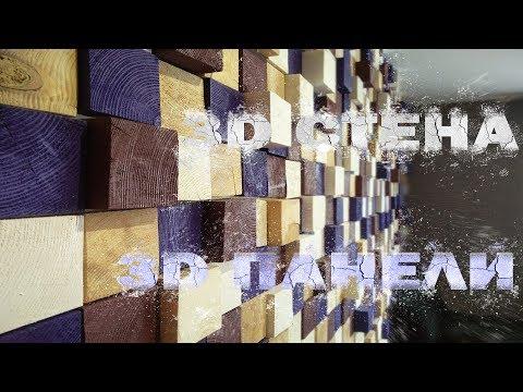 3D панели / 3D стена своими руками / DIY декор комнаты