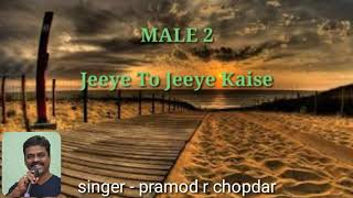 Jiye to to jiye kaise bin aapke karaoke for female singers with male voice.