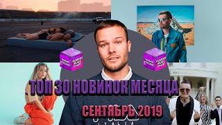 ТОП 30 новинок месяца  СЕНТЯБРЬ 2019