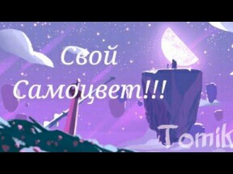 Свой Самоцвет!!! || Tomiko.