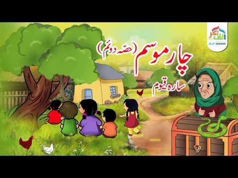 Kahanian - Chaar Mausam (Part 2) - کہانیاں - چار موسم - دوسرا حصِہ
