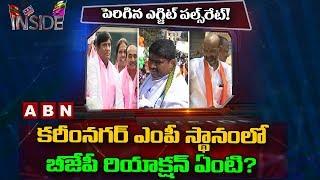 Exit Poll Results heats up Politics in Karimnagar | Inside | ABN Telugu