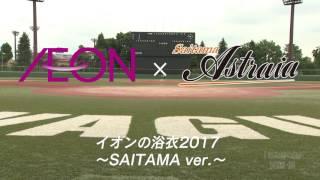 埼玉アストライアの選手たちが、「AEONの浴衣2017~SAITAMA ver.~」の...