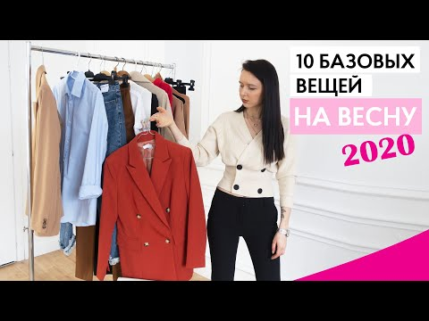 10 БАЗОВЫХ ВЕЩЕЙ НА ВЕСНУ 2020 || ТРЕНДЫ И МАСТ-ХЭВЫ НА ВЕСНУ 2020
