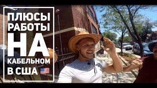 видео Как найти работу в Нью-Йорке