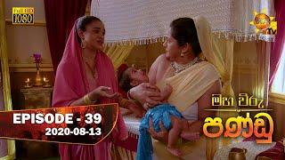 Maha Viru Pandu | Episode 39 | 2020-08-13 Thumbnail