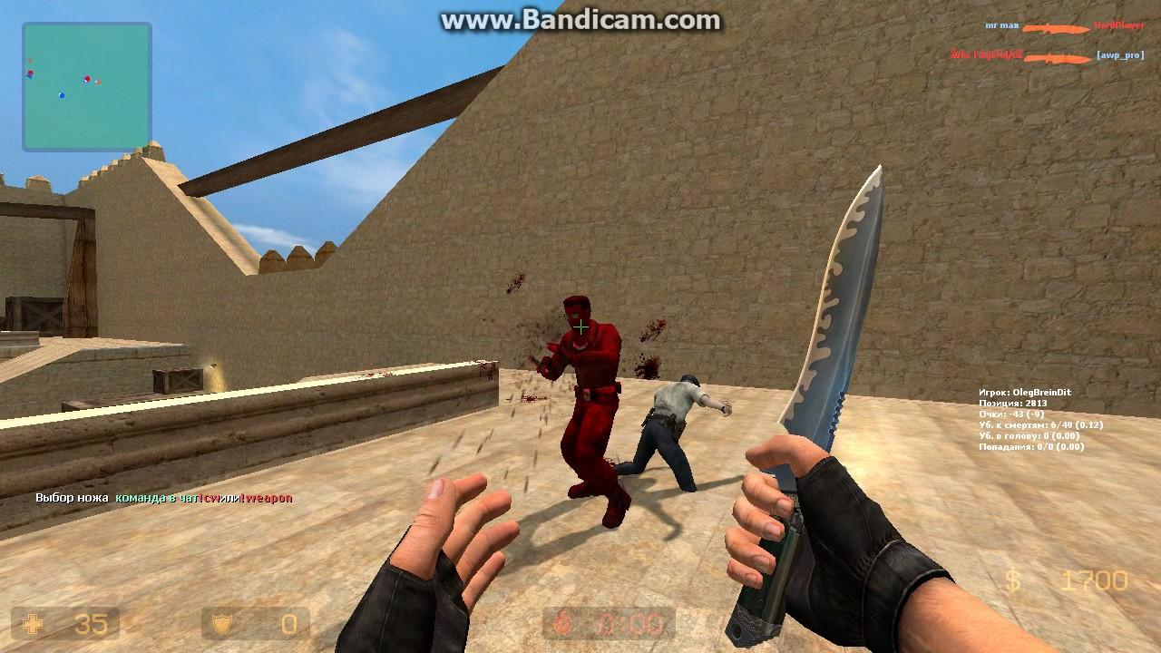 команды для ножа в контре v88