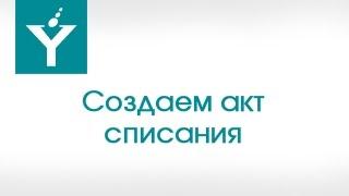 видео Акт о списании ГСМ