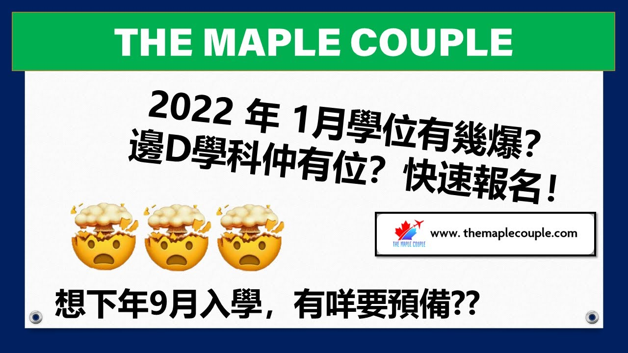 [加拿大香港救生艇】 - 加拿大讀書: 2022 年 1月學位有幾爆? 邊D學科仲有位?