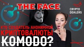 Кто создатель анонимной криптовалюты KOMODO?  KMD | Komodo Platform