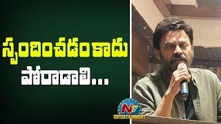 Venkatesh Emotional Speech About Disha Incident | NTV Entertainment