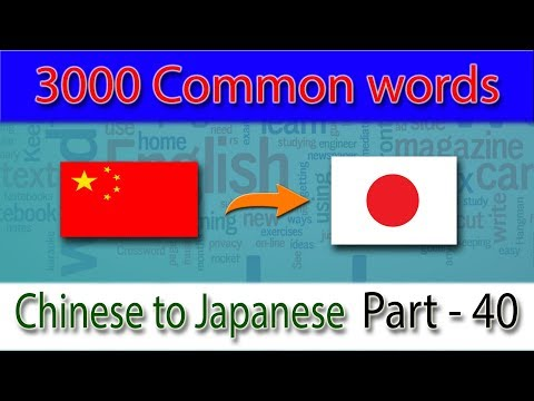 Chinese to Japanese | 1951-2000 Most Common Words in English | Words Starting With O
