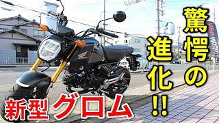 【新型GROM】もはや街乗り向きバイクではない!?