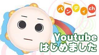 【 2018年エイプリルフールネタ動画 】はじめまして!パンディです╰(*´︶`*)╯♡
