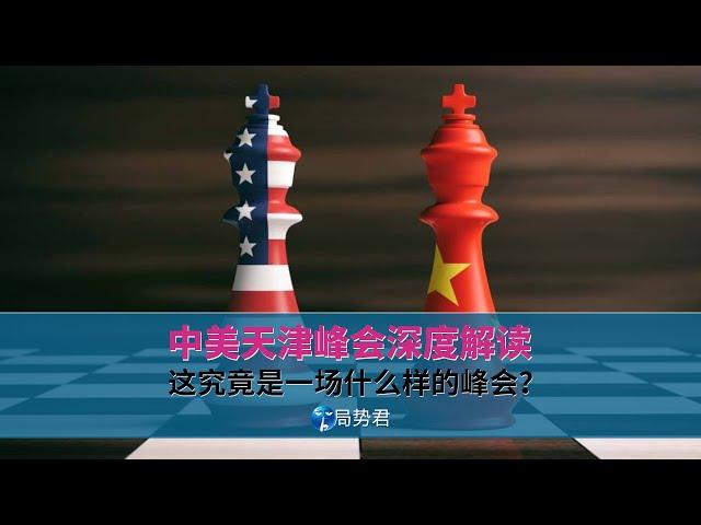 【局势君】中美天津峰会深度解读(In-depth interpretation of the China-US Tianjin Summit)