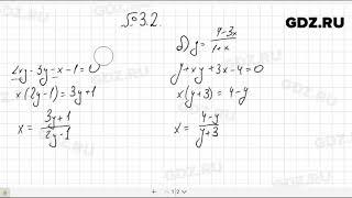 № 3.2- Алгебра 10-11 класс Мордкович