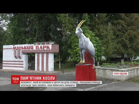Как будет по украински козел