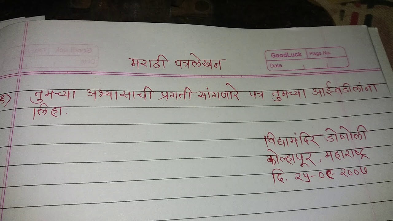 how to write letter to mother father in marathi