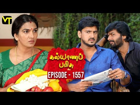 Kalyana Parisu Tamil Serial Latest Full Episode 1557 Telecasted on 17 April 2019 in Sun TV. Kalyana Parisu ft. Arnav, Srithika, Sathya Priya, Vanitha Krishna Chandiran, Androos Jessudas, Metti Oli Shanthi, Issac varkees, Mona Bethra, Karthick Harshitha, Birla Bose, Kavya Varshini in lead roles. Directed by P Selvam, Produced by Vision Time. Subscribe for the latest Episodes - http://bit.ly/SubscribeVT  Click here to watch :   Kalyana Parisu Episode 1556 https://youtu.be/eKcWT7zjYNI  Kalyana Parisu Episode 1555 https://youtu.be/tJTw2eTfRmg  Kalyana Parisu Episode 1554 -https://youtu.be/HTCCTNAtY20  Kalyana Parisu Episode 1553 - https://youtu.be/tlje0Kzksrc  Kalyana Parisu Episode 1552 - https://youtu.be/6KppLRVxXK4  Kalyana Parisu Episode 1551 https://youtu.be/b77wwNyDqDE  Kalyana Parisu Episode 1550 https://youtu.be/EcVSycGjIMQ  Kalyana Parisu Episode 1549 -https://youtu.be/wtAYwThn2PQ  Kalyana Parisu Episode 1548 -https://youtu.be/Vhz9JaZMqSE     For More Updates:- Like us on - https://www.facebook.com/visiontimeindia Subscribe - http://bit.ly/SubscribeVT