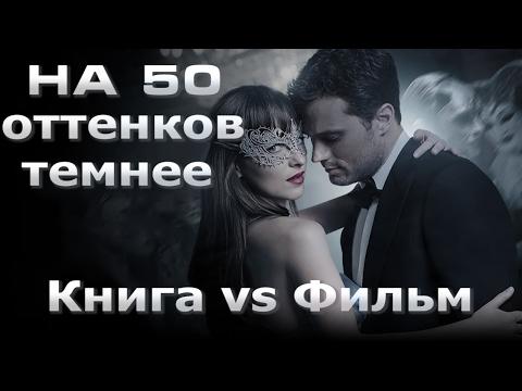 Фильм На пятьдесят оттенков темнее 2017 смотреть онлайн