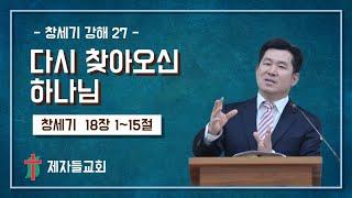 [창세기강해27] 다시 찾아오신 하나님│ 제자들교회 주…