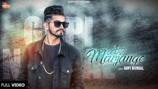 Assi Marjange || Gopi Nangal || Jassi Mahalon || Sanam Gill || Latest Punjabi Song 2019