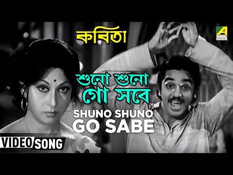 Shuno Shuno Go Sabe | Kabita | Bengali Movie Songs | Kishore Kumar