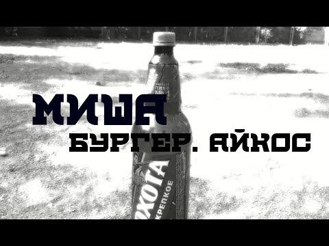 МИША - БУРГЕР. АЙКОС