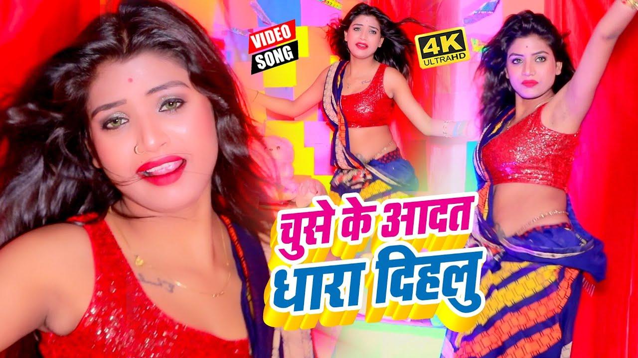 #VIDEO_SONG_2020 - चुसे के आदत धारा दिहलु || Rani, Lahari Lal Yadav || Chuse Ke Aadat Dhara Dihalu