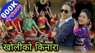 2074 को सुपरहिट मौलिक गीत | Kholiko Kinara | Devi Gharti,Yagya Bk,Sujan Lamsal,Ramji Khand,Karisma