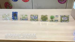 Publication Date: 2018-02-02 | Video Title: 環保玻璃畫創作 Recycled Glass Paintin